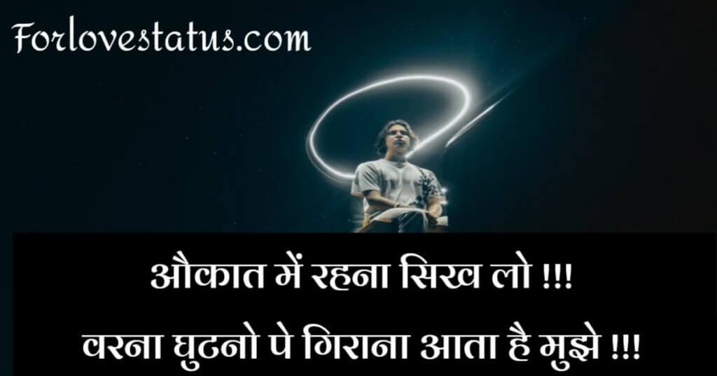 Royal Attitude faadu status for fb in hindi, badmashi status in hindi, badmashi status, badmashi status hindi, gangster status in hindi, badmashi attitude status, badmashi status punjabi, Best badmashi attitude status, badmashi hindi status, new badmashi status, badmashi wale status, badmashi attitude shayari, Nawabi status in hindi, badmashi attitude status in hindi, attitude badmashi status, Khatarnak attitude status, badmashi shayari in hindi, badmashi Attitude shayari, Khatarnak attitude status, Royal attitude status, Bhaigiri attitude status, royal attitude status,  Bhaigiri status, New Badmashi status,  badmashi status for facebook, Badmashi status for whatsapp, Badmashi khatarnak status,  Khatarnak attitude status in hindi,  whatsapp status badmashi, badmashi status shayari, yaari badmashi status, punjabi badmashi status in hindi, badmashi ki shayari, new status badmashi, Rajputana attitude shayari, Badmashi status one line, Friends badmashi status in hindi, Badmashi status two line, रॉयल स्टेटस इन हिंदी, बदमाशी स्टेटस, Badmashi shayari 2 line, बदमाशी स्टेटस इन हिंदी, Royal nawabi badmashi status in hindi, Badmashi quotes in hindi, Bhaichara badmashi status in hindi, Dosti Badmashi Status In Hindi, Badmashi status in hindi english, Khatarnak badmashi status in hindi,  Badmashi status in hindi for instagram, Jaat Badmashi Status In Hindi,  Latest badmashi status in hindi,  Best badmashi status in hindi, hindi badmashi status,