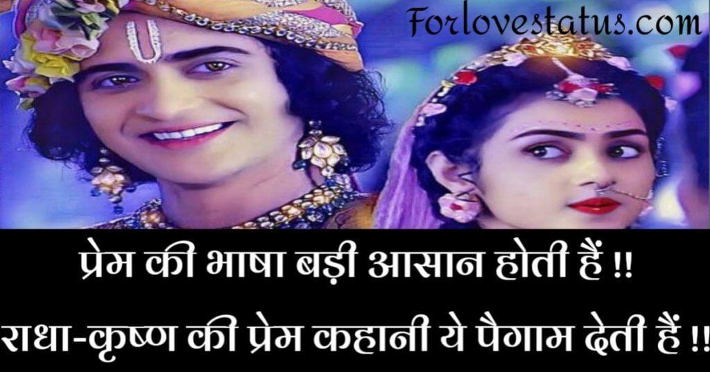 True radha krishna love quotes, Radha krishna love quotes hindi, Radha krishna love quotes in hindi, Radha krishna love quotes in english, Radha krishna love quotes english, Radha krishna love quotes images, Radha krishna love quotes in hindi with images, Radha krishna love quotes pintrest, Radha krishna love quotes status, Radha krishna love quotes in hindi with images download, Radha krishna love quotes for whatsapp, Romantic radha krishna love quotes, Romantic radha krishna love quotes in english, Best radha krishna love quotes in hindi, Relationship Radha krishna love quotes in english, True radha krishna love quotes in hindi, True radha krishna love quotes in english, Unconditional love radha krishna love quotes in english, Unconditional love radha krishna love quotes, Feelings radha krishna love quotes, Good morning radha krishna love quotes, Good morning radha krishna love status, Radha krishna love quotes for facebook, Radha krishna love shayari, राधा कृष्णा लव कोट्स, Radha krishna shayari, Radha krishna love shayari, Hindi radha krishna love quotes, radha krishna love status, राधा कृष्ण स्टेटस,