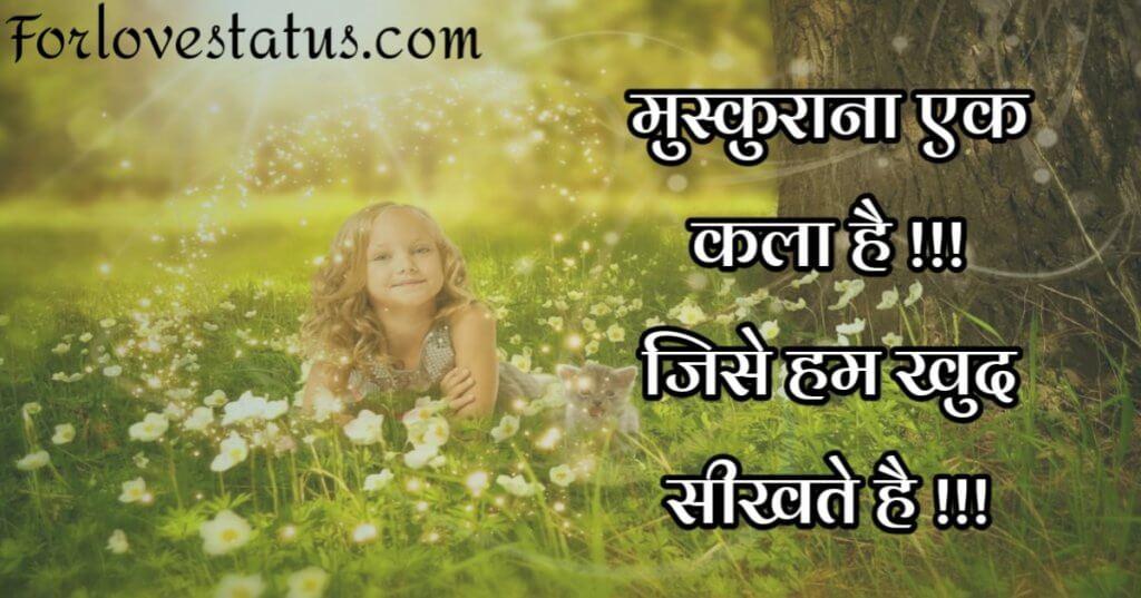 Smile shayari in hindi, Smile quotes, whatsapp smile shayari, shayari on smile in hindi, Smile shayari, Shayari on smile, Pyari smile shayari, Smile Shayari in hindi 1 line, Smile shayari in hindi dp, Smile shayari in hindi with emoji, Smile shayari hindi to english, Smile shayari hindi english, Smile shayari hindi 2 line, Smile shayari in hindi 2 line, Smile shayari in hindi for girl, Smile shayari in hindi for boy, Smile shayari in hindi DP, Smile shayari in hindi for girlfriend, Smile shayari in hindi image, Cute smile shayari in hindi, Love smile shayari in hindi, Good morning smile shayari in hindi, Always smile shayari in hindi, Beautiful smile shayari in hindi, Teri smile shayari in hindi, Baby smile shayari in hindi, Girlfriend smile shayari in hindi, Smile shayari in hindi, Smile shayari in hindi for love, Smile shayari in hindi for girl, Smile shayari in hindi for boy, मुस्कान शायरी, Muskan shayari, Best smile shayari in hindi, Attitude smile shayari in hindi, Pyari smile shayari in hindi, स्माइल शायरी इन हिंदी, Dil ko chu jane wali smile shayari in hindi, smile shayari in hindi for whatsapp, smile shayari for whatsapp,