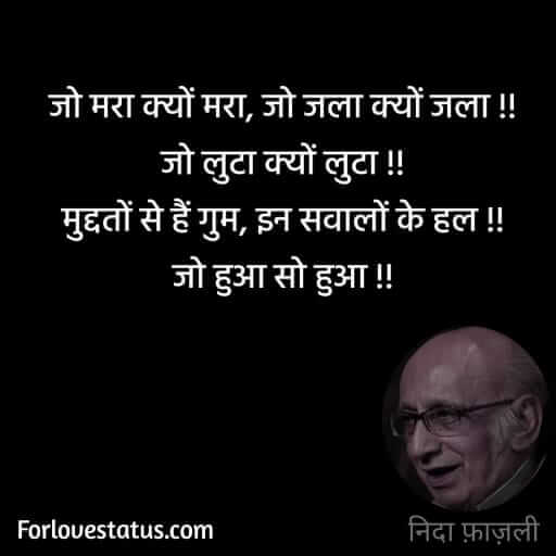 nida fazli, nida fazli shayari, nida fazli poet, nida fazli poetry, nida fazli poems, nida fazli shayari in hindi, nida fazli quotes, nida fazli sher, nida fazli ghazals, nida fazli poems in hindi, nida fazli kavita kosh, nida fazli shayari in english, nida fazli poetry in hindi, nida fazli books, nida fazli ki shayari, nida fazli safar mein dhoop to hogi, nida fazli in hindi, nida fazli shayari on love, nida fazli best lines, nida fazli quotes in hindi, nida fazli two line shayari, nida fazli ghazal in hindi, nida fazli nazm, nida fazli poems in english, nida fazli dohe, nida fazli shayari in hindi images, nida fazli hindi, nida fazli ki ghazal,